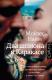 Книга АСТ Два шпиона в Каракасе (Наим М.) -