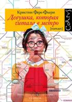 Книга АСТ Девушка, которая читала в метро (Фере-Флери К.) -