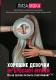 Книга АСТ Хорошие девочки не бросают мужей (Мока Л.) -
