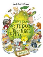 Книга CLEVER Невероятная история о гигантской Груше (Стрид Я. М.) -