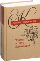 Книга Попурри Чорны замак Альшанскi: раман (Караткевiч У.) -
