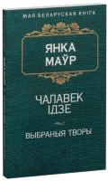 Книга Попурри Чалавек iдзе (Маўр Я.) -