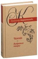 Книга Попурри Чазенiя. Выбраныя творы (Караткевiч У.) -
