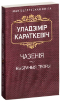 Книга Попурри Чазенiя (Караткевiч У.) -