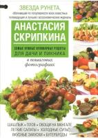 Книга Харвест Самые нужные кулинарные рецепты для дачи и пикника (Скрипкина А.Ю.) -