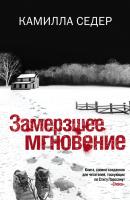 Книга Харвест Замерзшее мгновение. Современный шведский детектив (Седер К.) -