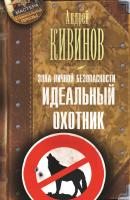 Книга Харвест Зона личной безопасности (Кивинов А.) -