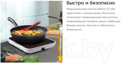 Электрическая настольная плита Kitfort KT-135