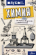 Книга АСТ Химия. От таблицы Менделеева к нанотехнологиям (Руни Э.) -