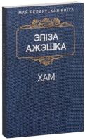 Книга Попурри Хам (Ажэшка Э.) -