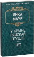 Книга Попурри У краiне райскай птушкi (Маўр Я.) -