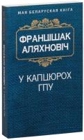 Книга Попурри У капцюрох ГПУ (Аляхновiч Ф.) -