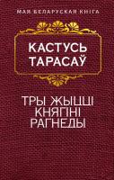 Книга Попурри Тры жыццi княгiнi Рагнеды (Тарасаў К.) -