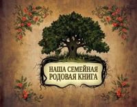 Родословная книга АСТ Наша семейная родовая книга / 9785170941247 -