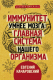 Книга АСТ Иммунитет умнее мозга (Качаровский Е.) -