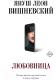 Книга АСТ Любовница (Вишневский Я.Л.) -