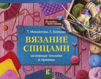 Книга АСТ Вязание спицами. Основные техники и приемы