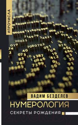 Книга АСТ Нумерология: секреты рождения