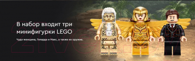 Конструктор Lego Super Heroes Чудо-женщина против Гепарды / 76157