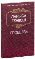 Книга Попурри Споведзь (Генiюш Л.А.) -