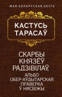 Книга Попурри Скарбы князёў Радзiвiлаў (Тарасаў К.) -