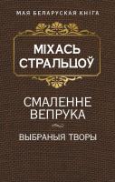 Книга Попурри Смаленне вепрука (Стральцоў М.) -