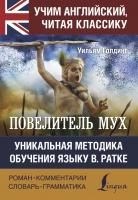Учебное пособие АСТ Повелитель мух (Голдинг У.) -