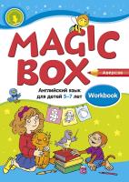 Рабочая тетрадь Аверсэв Английский язык. Magic Box. 5-7 лет (Седунова Н.М.) -