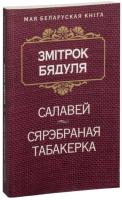 Книга Попурри Сярэбраная табакерка (Бядуля З.) -