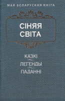 Книга Попурри Сiняя свiта -