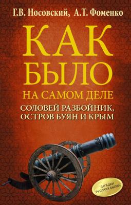Книга АСТ Соловей Разбойник, остров Буян и Крым