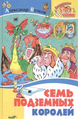 Книга Харвест Семь подземных королей