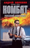 Книга Харвест Комбат. Русский контракт (Воронин А.) -