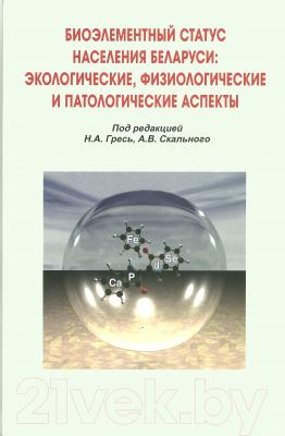 Книга Харвест Биоэлементарный статус населения Беларуси
