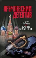 Книга Харвест Кремлевский детектив. Василий блаженный (Власов С.) -