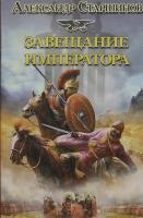 Книга Харвест Завещание императора (Старшинов А.) -