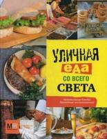 Книга Харвест Уличная еда со всего света (Карпов И. В.) -