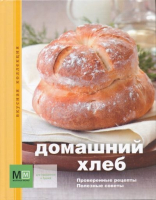 Книга Харвест Домашний хлеб -