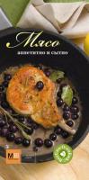 Книга Харвест Мясо. Аппетитно и сытно -