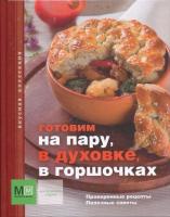 Книга Харвест Готовим на пару, в духовке, в горшочках -