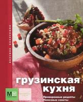 Книга Харвест Грузинская кухня -