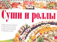 Книга Харвест Суши и роллы (Красичкова А.Г.) -
