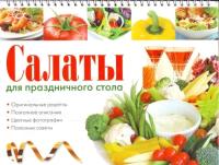 Книга Харвест Салаты для праздничного стола (Бойко Е.А.) -