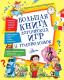Книга АСТ Большая книга логических игр и головоломок (Гордиенко Н.И.) -