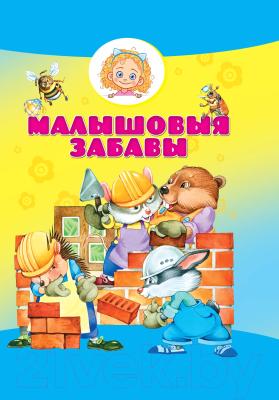 Книга Харвест Малышовыя забавы
