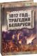 Книга Харвест 1812 год. Трагедия Беларуси (Тарас А.) -