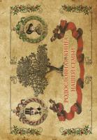 Фотоальбом АСТ Родословная книга нашей семьи / 9785170987115 -