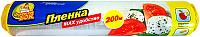 Пленка пищевая Фрекен Бок Max (200м) -