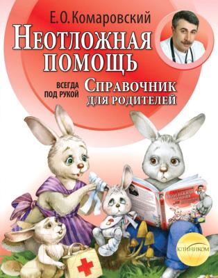 Книга Эксмо Неотложная помощь: справочник для родителей