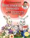 Книга Эксмо Эксмо еотложная помощь: справочник для родителей (Комаровский Е.О.) -